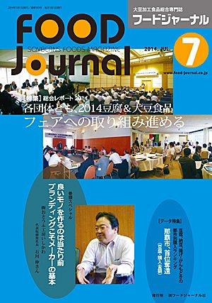 画像1: 大豆食品業界の総合専門誌 月刊フードジャーナル2014年7月号
