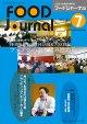 大豆食品業界の総合専門誌 月刊フードジャーナル2014年7月号
