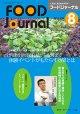 大豆食品業界の総合専門誌 月刊フードジャーナル2014年8月号