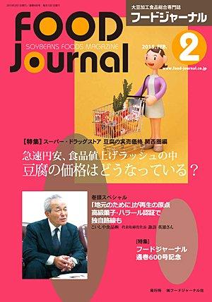 画像1: 大豆食品業界の総合専門誌 月刊フードジャーナル2015年2月号