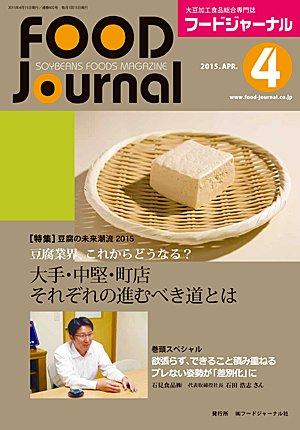 画像1: 大豆食品業界の総合専門誌 月刊フードジャーナル2015年4月号