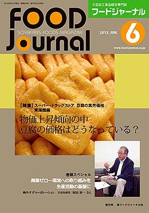 画像1: 大豆食品業界の総合専門誌 月刊フードジャーナル2015年6月号