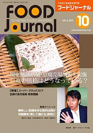 画像1: 大豆食品業界の総合専門誌 月刊フードジャーナル2015年10月号