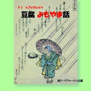 画像1: 「FJ eブックレット 豆腐よもやま話」【電子書籍版】 限定CD-R盤(ジャケット付)