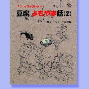 画像1: 「FJ eブックレット 豆腐よもやま話2」【電子書籍版】 限定CD-R盤(ジャケット付)
