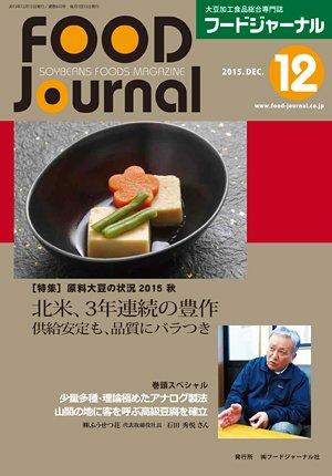 画像1: 大豆食品業界の総合専門誌 月刊フードジャーナル2015年12月号
