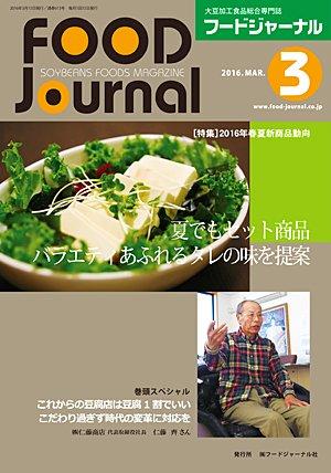 画像1: 大豆食品業界の総合専門誌 月刊フードジャーナル2016年3月号