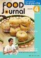 大豆食品業界の総合専門誌 月刊フードジャーナル2016年4月号
