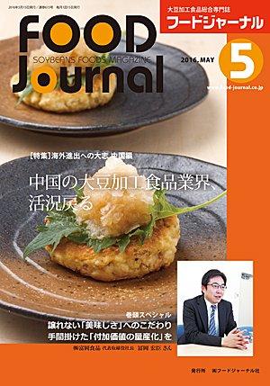 画像1: 大豆食品業界の総合専門誌 月刊フードジャーナル2016年5月号