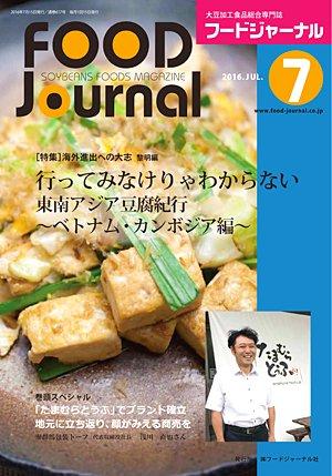 画像1: 大豆食品業界の総合専門誌 月刊フードジャーナル2016年7月号