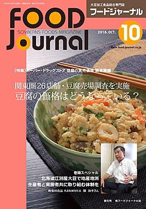画像1: 大豆食品業界の総合専門誌 月刊フードジャーナル2016年10月号