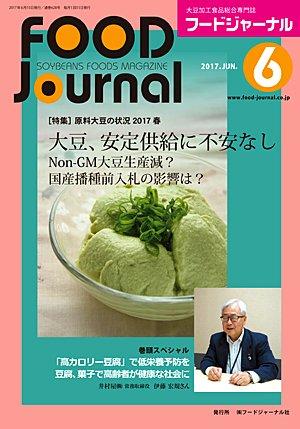 画像1: 大豆食品業界の総合専門誌 月刊フードジャーナル2017年6月号