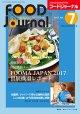 大豆食品業界の総合専門誌 月刊フードジャーナル2017年7月号