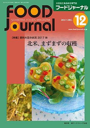 画像1: 大豆食品業界の総合専門誌 月刊フードジャーナル2017年12月号