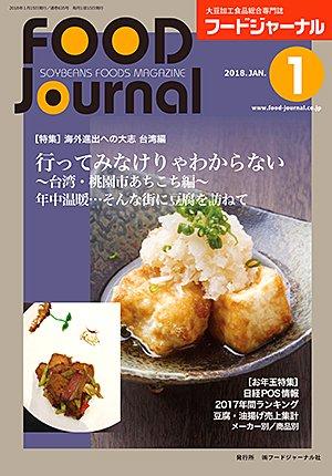 画像1: 大豆食品業界の総合専門誌 月刊フードジャーナル2018年1月号
