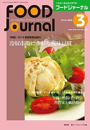 画像1: 大豆食品業界の総合専門誌 月刊フードジャーナル2018年3月号