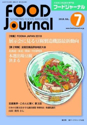 画像1: 大豆食品業界の総合専門誌 月刊フードジャーナル2018年7月号