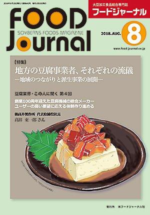 画像1: 大豆食品業界の総合専門誌 月刊フードジャーナル2018年8月号