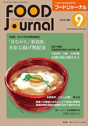 画像1: 大豆食品業界の総合専門誌 月刊フードジャーナル2018年9月号