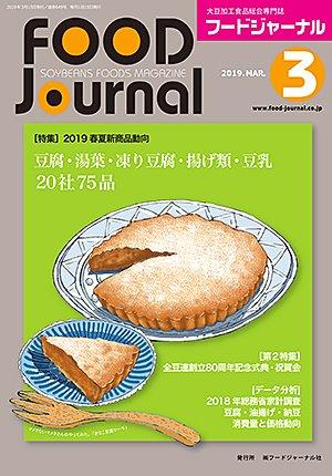 画像1: 大豆食品業界の総合専門誌 月刊フードジャーナル2019年3月号