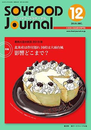 画像1: 大豆食品業界の総合専門誌 月刊ソイフードジャーナル2019年12月号