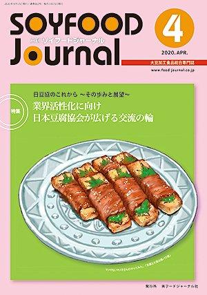 画像1: 大豆食品業界の総合専門誌 月刊ソイフードジャーナル2020年4月号
