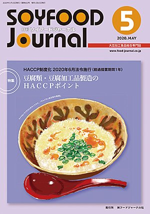 画像1: 大豆食品業界の総合専門誌 月刊ソイフードジャーナル2020年5月号