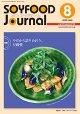 大豆食品業界の総合専門誌 月刊ソイフードジャーナル2020年8月号