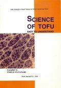 SCIENCE OF TOFU オンデマンド (ペーパーバック)