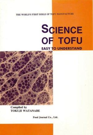 画像1: SCIENCE OF TOFU オンデマンド (ペーパーバック)