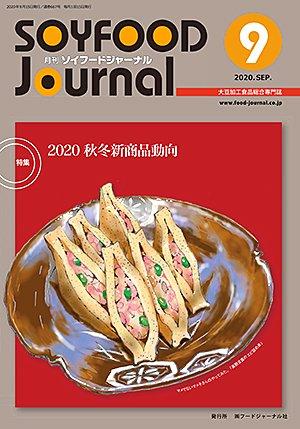 画像1: 大豆食品業界の総合専門誌 月刊ソイフードジャーナル2020年9月号
