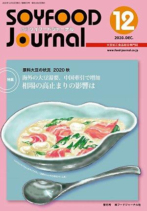 画像1: 大豆食品業界の総合専門誌 月刊ソイフードジャーナル2020年12月号