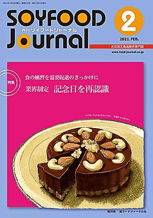 画像1: 大豆食品業界の総合専門誌 月刊ソイフードジャーナル2021年2月号