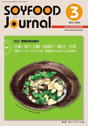 画像1: 大豆食品業界の総合専門誌 月刊ソイフードジャーナル2021年3月号