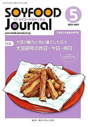 画像1: 大豆食品業界の総合専門誌 月刊ソイフードジャーナル2021年5月号