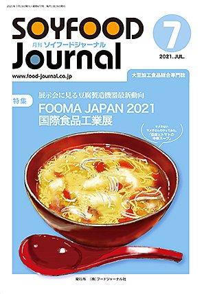 画像1: 大豆食品業界の総合専門誌 月刊ソイフードジャーナル2021年7月号