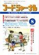大豆食品業界の総合専門誌 月刊フードジャーナル2011年8月号
