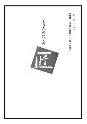 画像1: 「FJ eブックレット 再読「大豆と技術」トピックス とうふのたくみ 匠」【電子書籍版】
