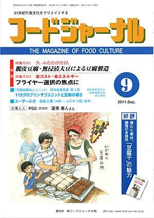画像1: 大豆食品業界の総合専門誌 月刊フードジャーナル2011年9月号