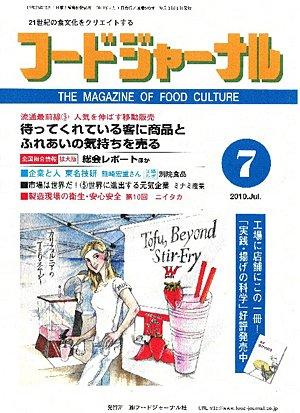 画像1: 大豆食品業界の総合専門誌 月刊フードジャーナル2010年7月号