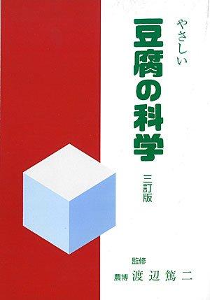 画像1: やさしい豆腐の科学 三訂版 【電子書籍版】
