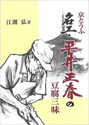 画像1: 京とうふ 名工・平井正春の豆腐三昧