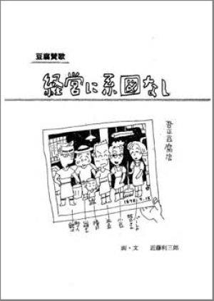 画像1: 豆腐讃歌 経営に系図なし【電子書籍版】