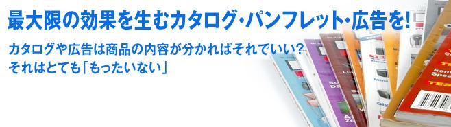 カタログ・パンフレット・広告制作ソリューションコンサルティング