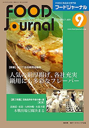 豆腐・納豆等の大豆食品業界の専門情報誌 月刊フードジャーナル9月号(2017年)