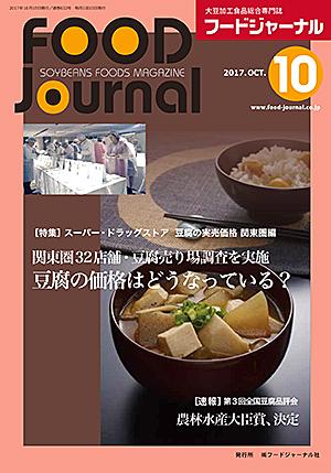 豆腐・納豆等の大豆食品業界の専門情報誌 月刊フードジャーナル10月号(2017年)