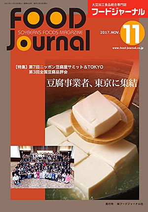 豆腐・納豆等の大豆食品業界の専門情報誌 月刊フードジャーナル11月号(2017年)