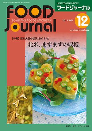 豆腐・納豆等の大豆食品業界の専門情報誌 月刊フードジャーナル12月号(2017年)