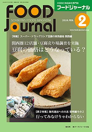 豆腐・納豆等の大豆食品業界の専門情報誌 月刊フードジャーナル2月号(2018年)