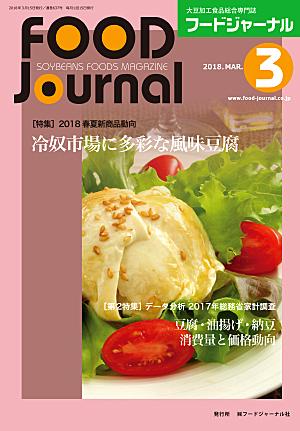 豆腐・納豆等の大豆食品業界の専門情報誌 月刊フードジャーナル3月号(2018年)